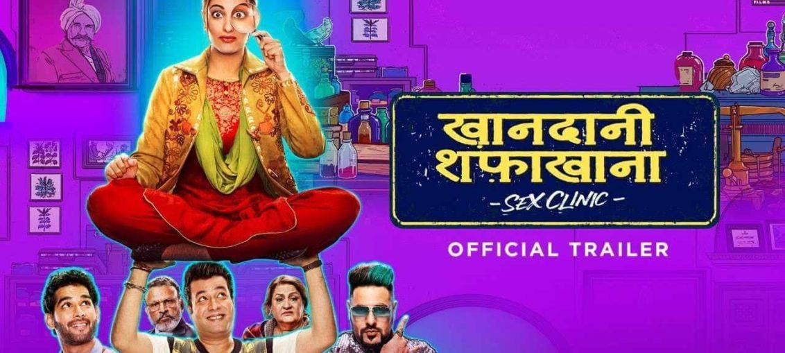 Khandaani Shafakhana Trailer - Sonakshi Sinha