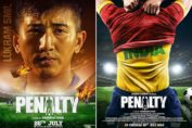 Penalty movie trailer