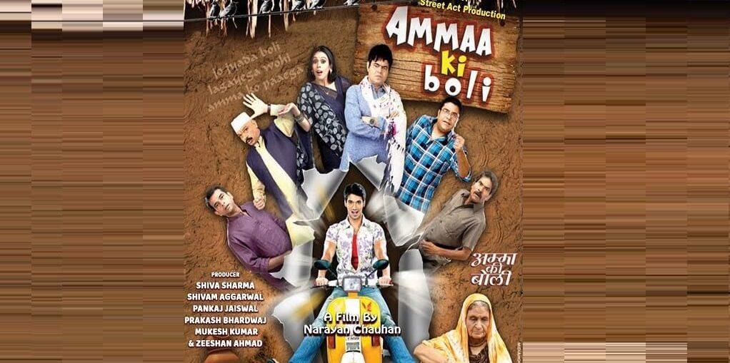trailer of Ammaa Ki Boli