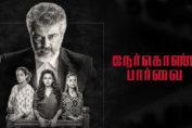 Boney Kapoor's Nerkonda Paarvai Review
