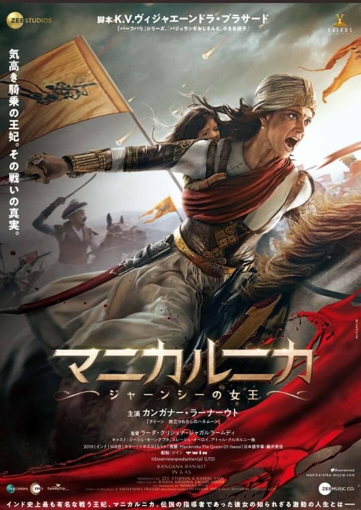 Manikarnika Japanese Poster