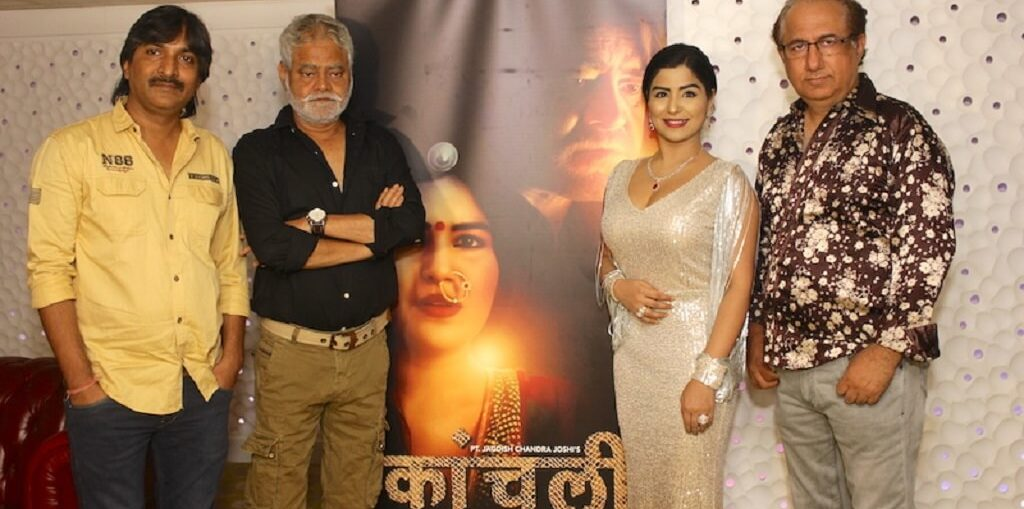 Trailer launch of Kaanchli - Life in a slough.
