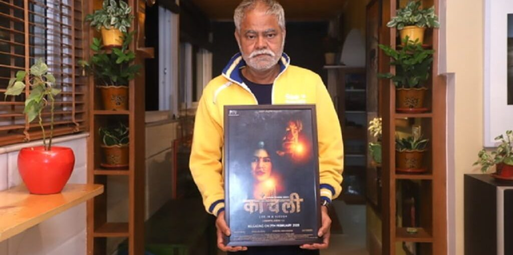 Sanjay Mishra unveiled the poster of Kaanchli
