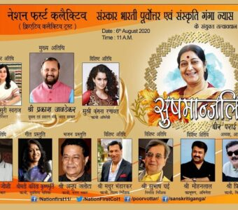 Film actors & Artistes from various fields will organise SUSHMANJALI – A Digital homage to Sushma Swaraj Ji