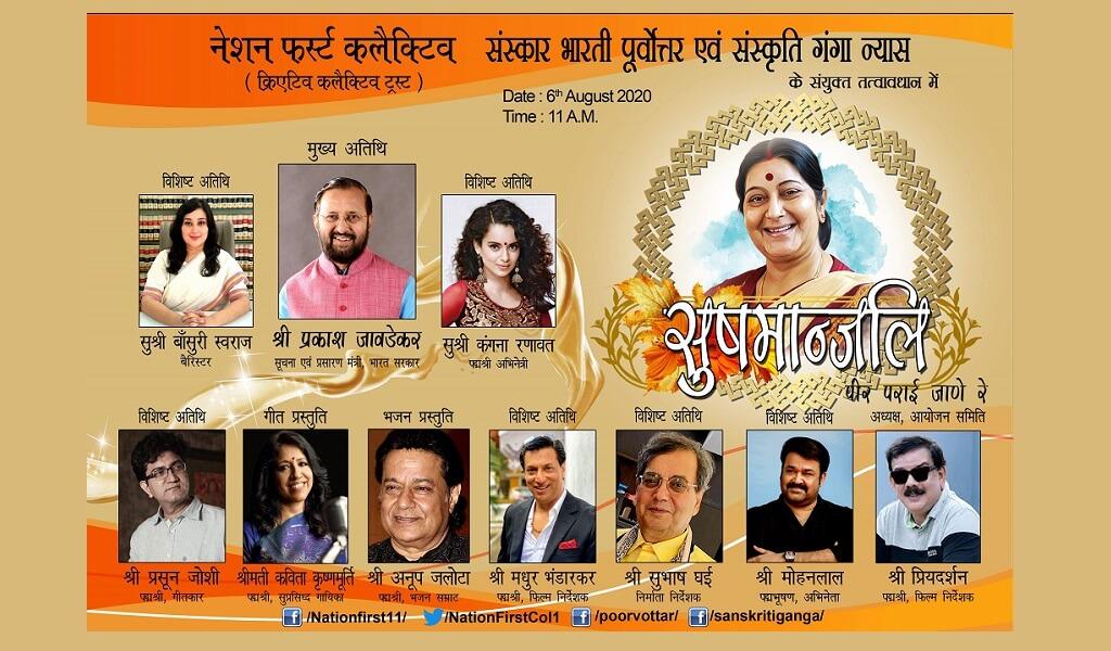 SUSHMANJALI A Digital homage to Sushma Swaraj Ji