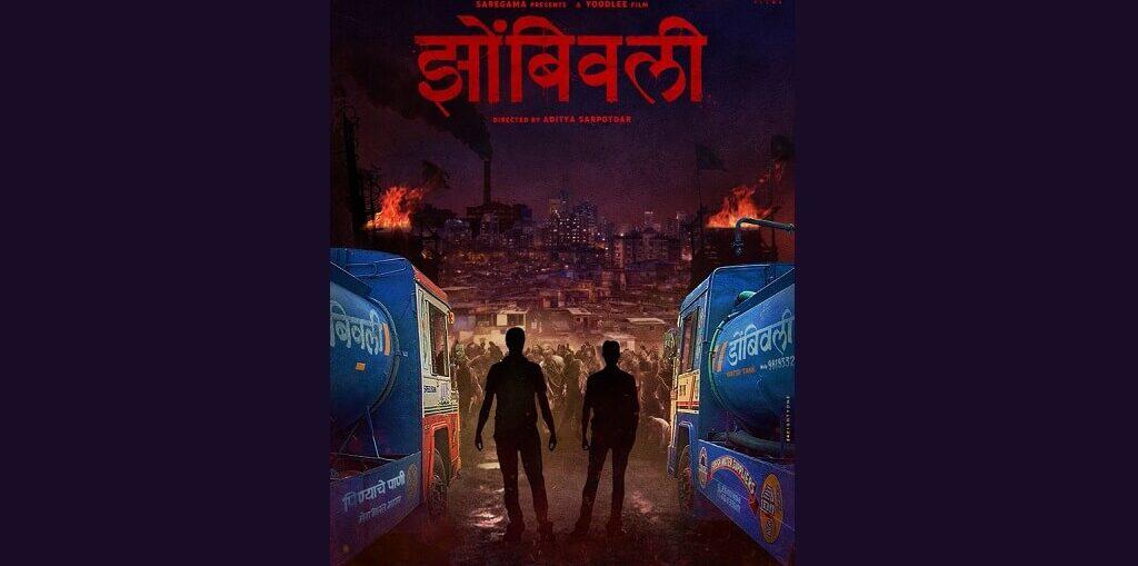 Zombivali Marathi zombie comedy