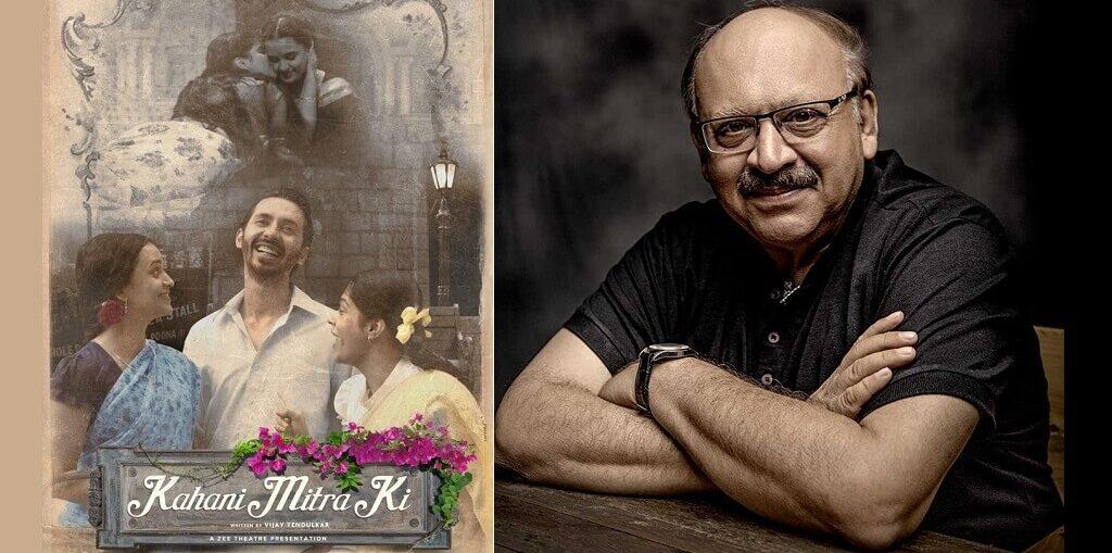 'Kahani Mitra Ki' Vijay Tendulkar