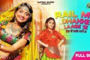 Renuka Panwar's new single 'Rail Mein Dhakke Laage Se'