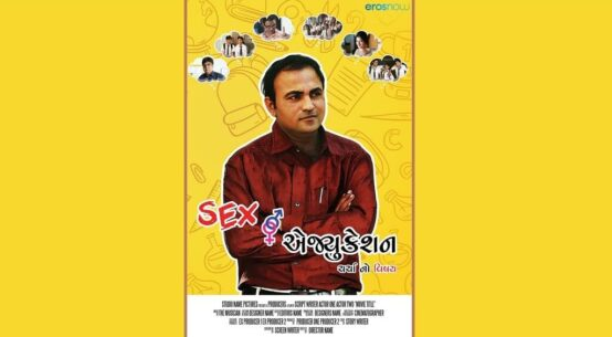 Sex Education a film on Eros Now