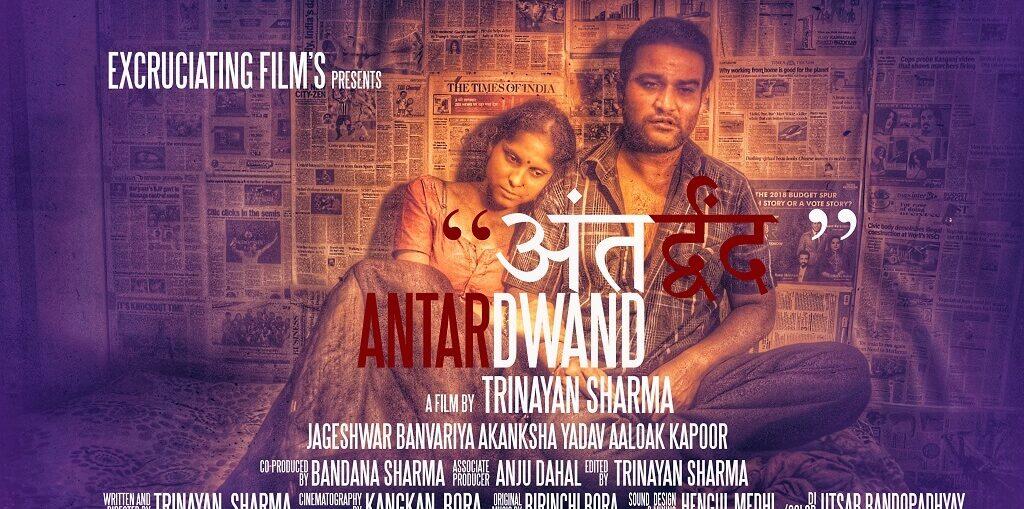 Trinayan Sharma's short Antardwand streaming on MX player