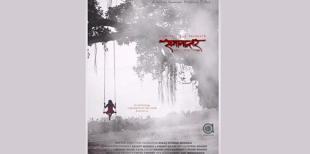 Official poster of Samanantar